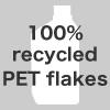 リサイクルPET100%フレーク材
