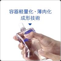 容器軽量化・薄肉化成形技術
