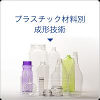 プラスチック材料別成形技術