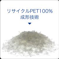 リサイクルPET100%成形技術
